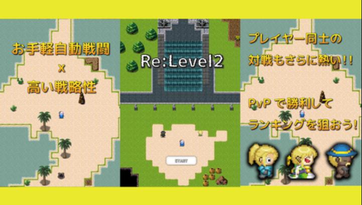 [Re:Level2 -対戦できるハクスラ系RPG-] チート(MOD)のやり方解説