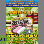 [お花見の達人★PRO版★~つくって売ってお店をでっかく!~] チート(MOD)のやり方解説