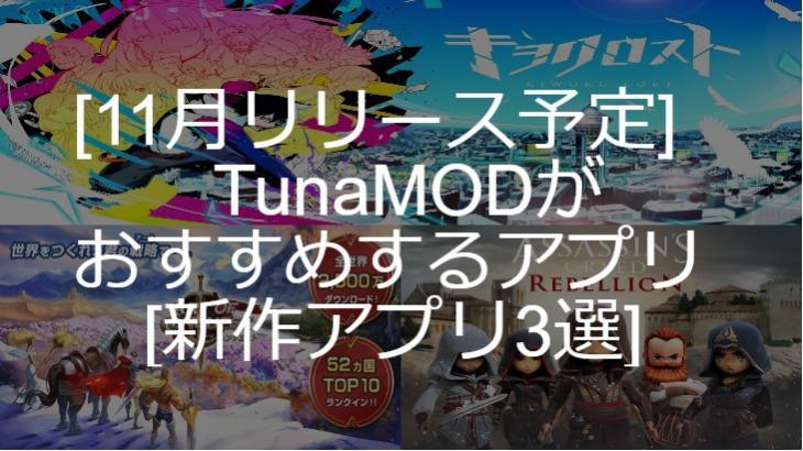 [11月リリース予定] TunaMODがおすすめするアプリ [新作アプリ3選]