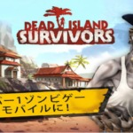 [Dead Island: Survivors – Zombie Tower Defense] チート(MOD)のやり方解説