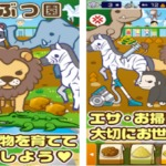[どうぶつ園~動物を育てる楽しい育成ゲーム~] チート(MOD)のやり方解説