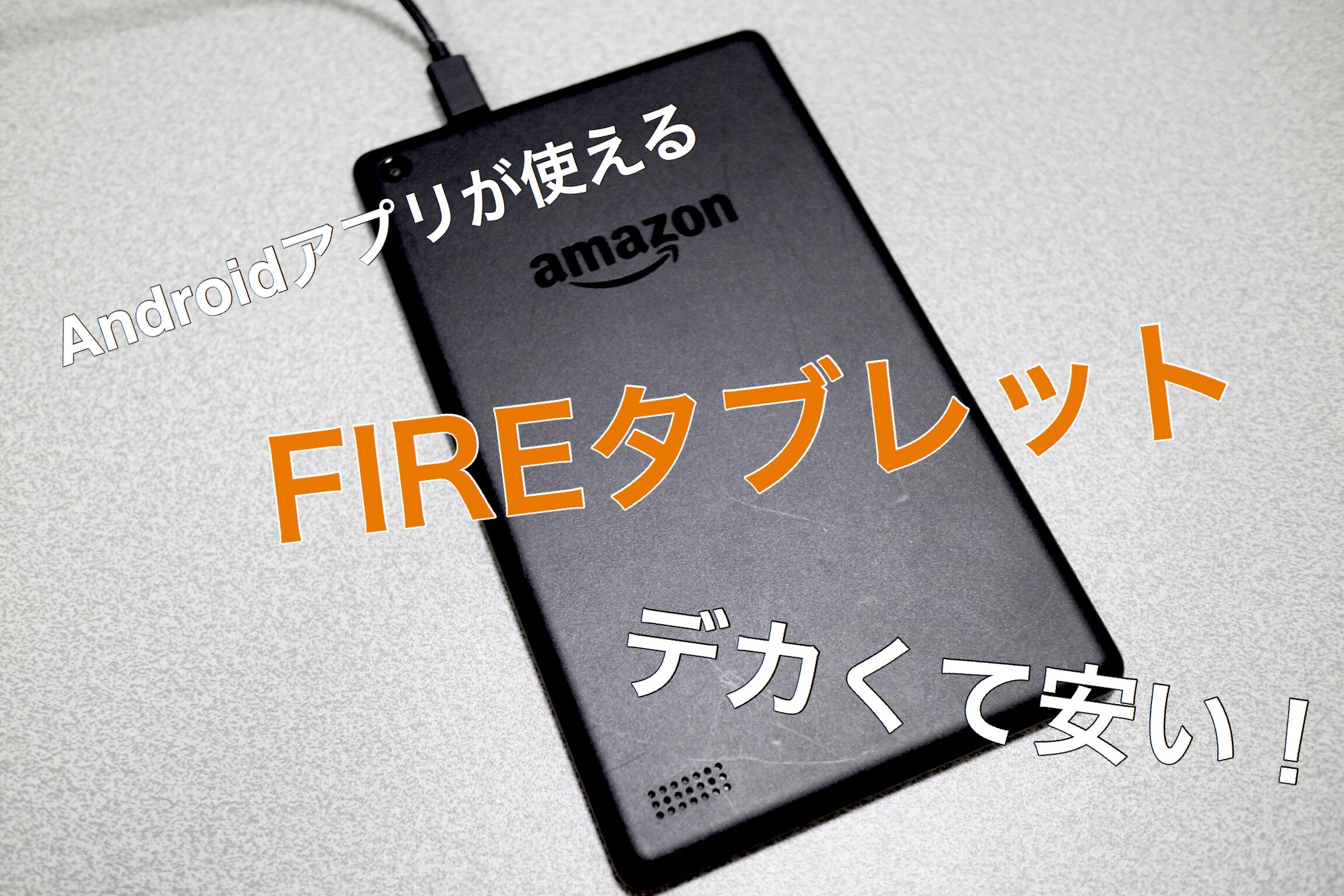 FIRE CTA1