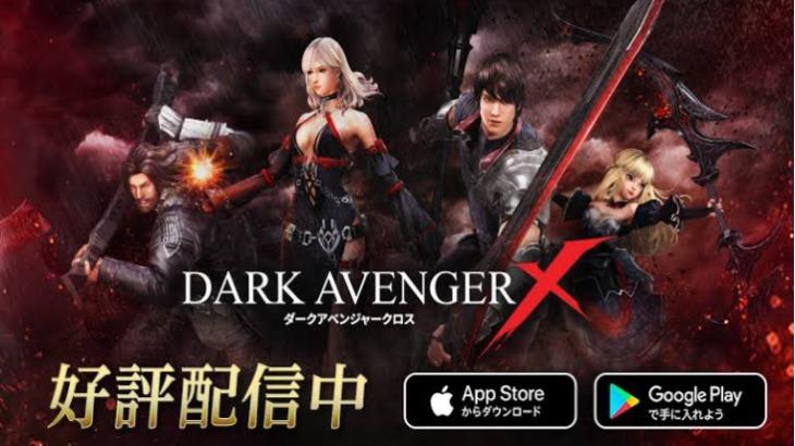[DarkAvenger X – ダークアベンジャー クロス] チート(MOD)のやり方解説